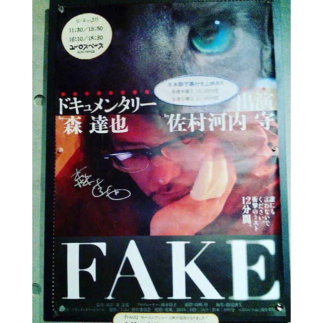 まだ消化しきれない。。#fake #映画