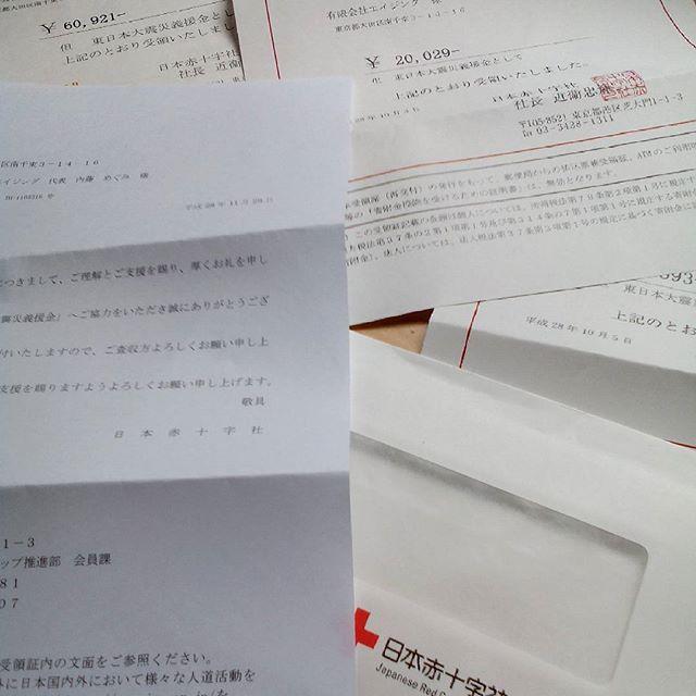 Agingストア(カートを使ったネット通販分)の売上から東日本大震災への義援金をお送りしています。事務処理の都合上、複数回に分けて日本赤十字社へ振込みしており、大体2ヶ月後に受領証が届きます。これはお客様にもお約束して始めた事ですから期限を設けず続けていきます。先月からお客様への納品書に、お客様のお買い物で幾ら寄付されているかの表記を始めましたので、お買い物なさったときはチェックしてください。