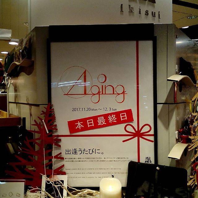 エキュート東京での限定ショップ、終了いたしました。ご来場とお力添えを、誠にありがとうございましたm(__)mたくさんの方と出会うことができて、あっという間の二週間でした。今後ともよろしくお願いいたします!#favorpoco #aging #aginglabo  #leather #leatherbags #leatherbag #bag #sholderbag  #leathercraft #atelier #leatherwork #leatherworks #fashion #design #designer #エイジング  #革 #革小物 #バッグ #ショルダーバッグ #exhivition #popupshop #leathergoods #present #エキュート東京 #イキスイ #ネクタイ #蝶ネクタイ