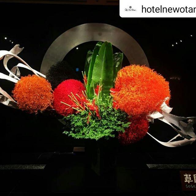 @hotelnewotanitokyo ホテルニューオータニ へ行ったら、草月の素敵な生け花が ここはカーペットからエレベーターまで細部にこだわりがあって、インテリアも良いですね。外の日本庭園のライトアップも幻想的です。夏休み気分を味わいました。#草月 #hotel #hotelnewotani #flower #hotelnewotanitokyo #lounge
