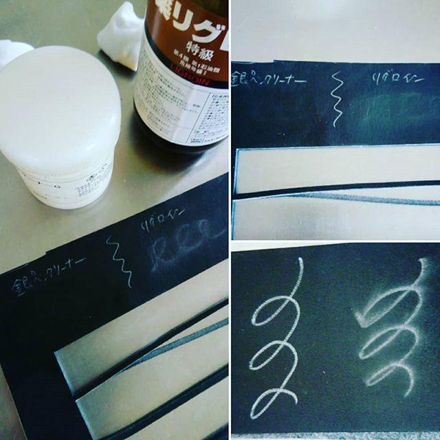 リグロインで銀ペンも綺麗に落ちると革屋さんに聞いたのでテストしましたが、テストでは、銀ペンクリーナーに軍配です。3回位、たっぷり付けてようやく白くぼやける程度。テストは重要です。#aging #銀ペンクリーナー #aginglabo #leather #リグロイン  #atelier #workspace  #craft #design #designer #japan #tokyo #メニューブック #革 #レザー #エイジング #シックネスゲージ #革工芸 #レザー #レザークラフト #leathercraft #craft #design #designer #designs  #studio